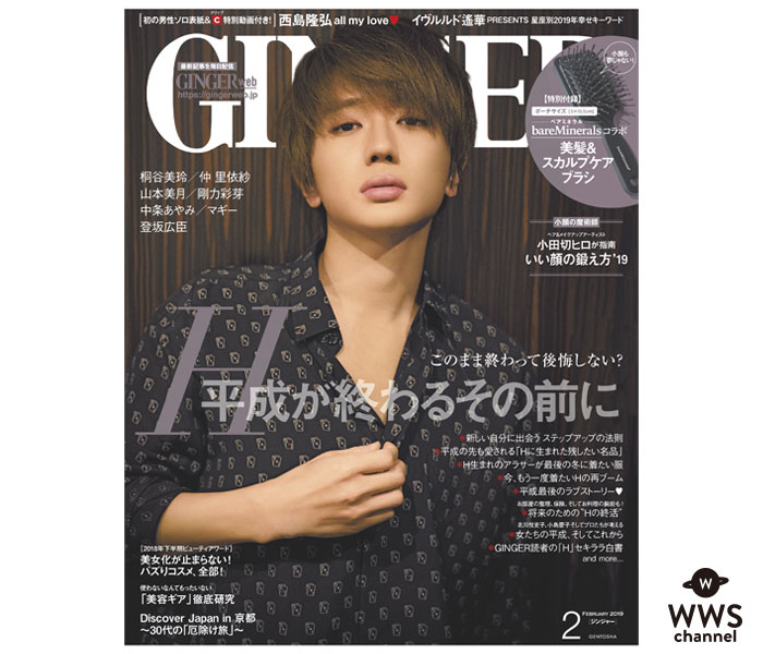 Nissy(西島隆弘)が女性ファッション誌「GINGER(ジンジャー)」の表紙を飾る!男性単独で初の快挙!!