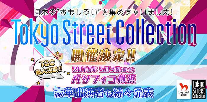 Tokyo Street Collectionが2019年5月3日(祝金)パシフィコ横浜にて過去最大規模での開催決定!!超豪華出演者続々発表予定!