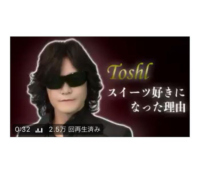 """X JAPAN ToshI、初恋の相手は""""ペコちゃん""""?バラエティでも話題のスーツ好きの理由が明らかに!"""