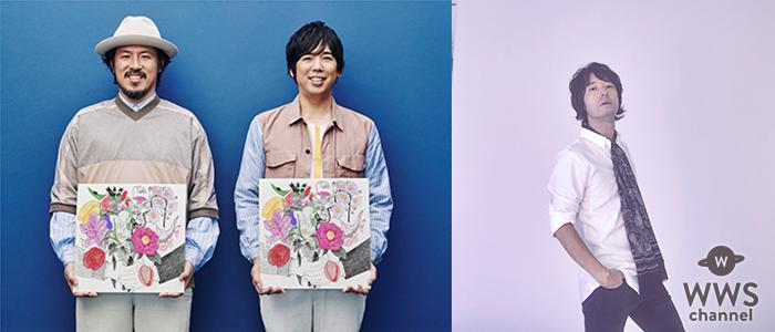 スキマスイッチ&和田唱(TRICERATOPS)のメッセージ動画が公開!「楽演祭」vol.3のチケットが12月9日(日)10:00より一般発売開始!!