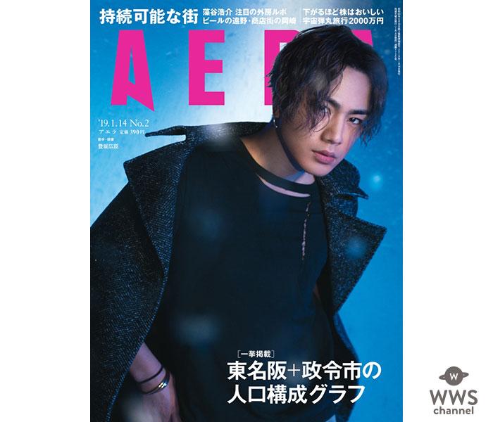 登坂広臣が2019年最初の「AERA」に表紙とインタビューで登場!