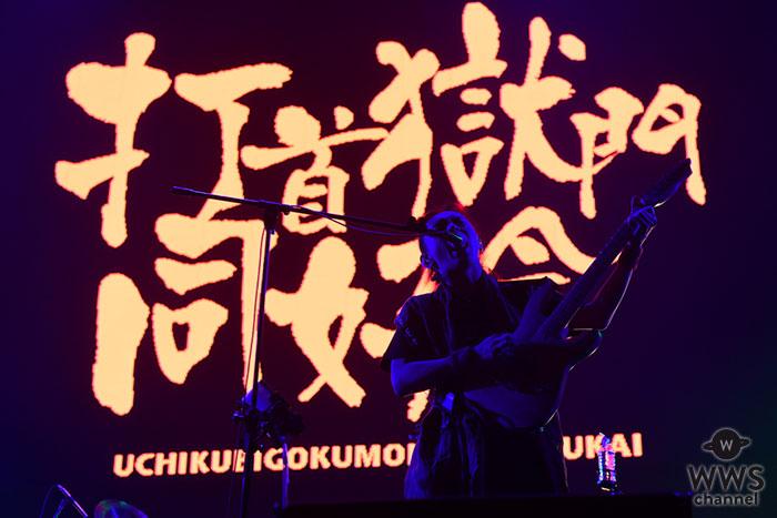 【ライブレポート】打首獄門同好会が新曲『YES MAX』を「GALAXY STAGE」で披露!<rockin'on presents COUNTDOWN JAPAN 18/19>