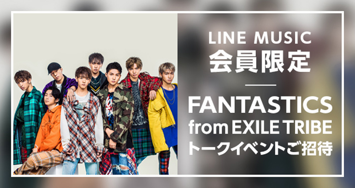 「FANTASTICS from EXILE TRIBE」デビュー記念、LINE MUSICとのスペシャルトークイベントの開催が決定!LINE MUSIC会員限定100名を特別招待 !!