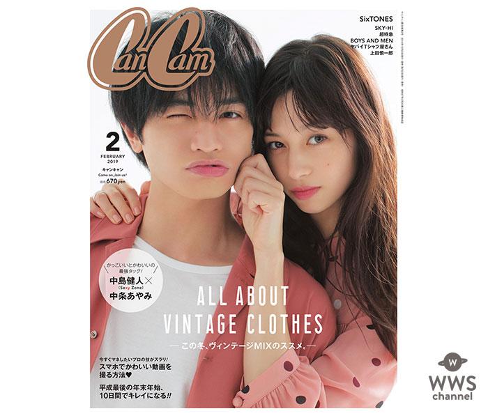 中島健人+中条あやみが「CanCam」2月号の表紙で「パーフェクト美男美女」2ショット!!