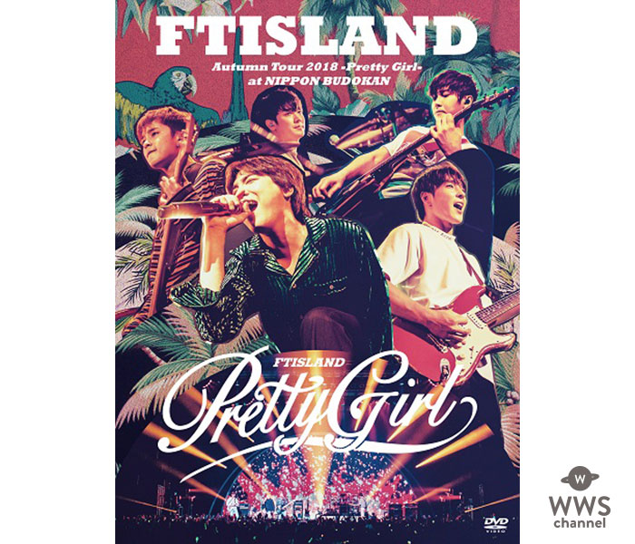 FTISLAND、2月27日発売LIVE DVDのPrimadonna盤特典「レトロトリップ in 仙台」ティザー映像が公開!入隊前最後のファンミーティングの開催も決定!