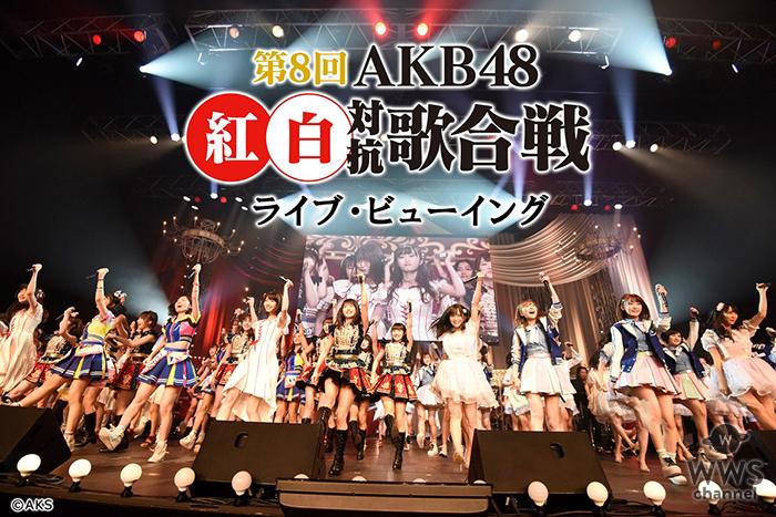 「第8回 AKB48紅白対抗歌合戦」ライブ・ビューイング開催決定!