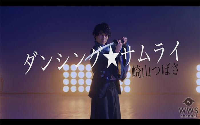 """崎山つばさの新作MV「ダンシング☆サムライ」が """"ダサい"""" と話題に!"""