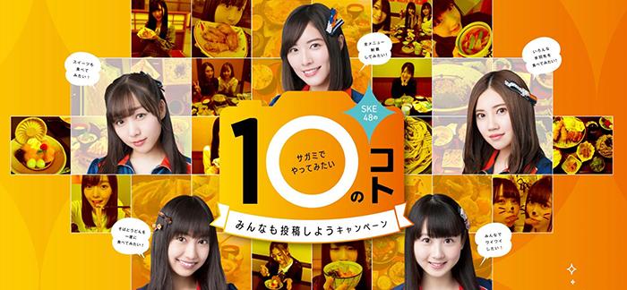 サガミ×SKE48タイアップSNS投稿キャンペーンが12月1日より「サガミでやってみたい10のこと」実施!