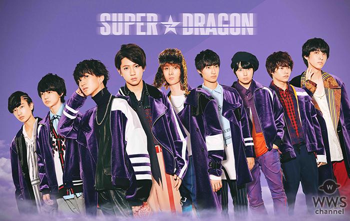 SUPER★DRAGON、1億クリック突破で新ビジュアル公開!ファンが情報解禁日を決める異例の2ndアルバム!