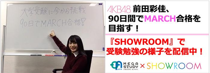 AKB48・前田彩佳、90日間で2019年大学入試MARCH合格を目指す!日本初アイドルの受験勉強の様子を『SHOWROOM』にてライブ配信!!