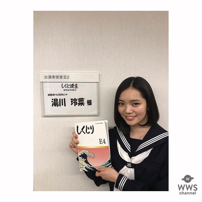 「しくじり先生」に出演の17歳 美少女、湯川玲菜が話題!