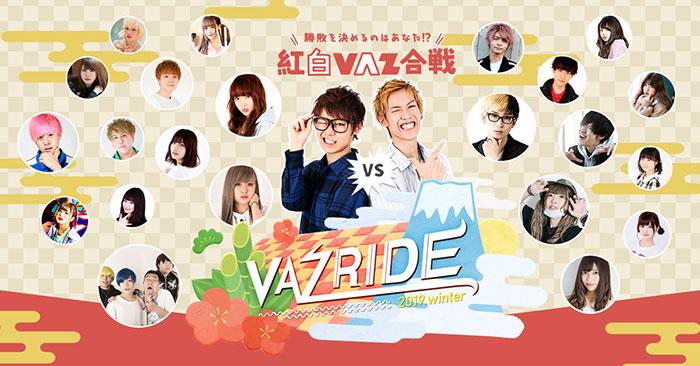 「VAZRIDE 2019.winter」の追加情報発表! 今回のテーマは『紅白VAZ合戦』!スカイピース、カル×ピンのライブや、紅白2チームに分かれたクリエイター達による熱い戦いが楽しめる!