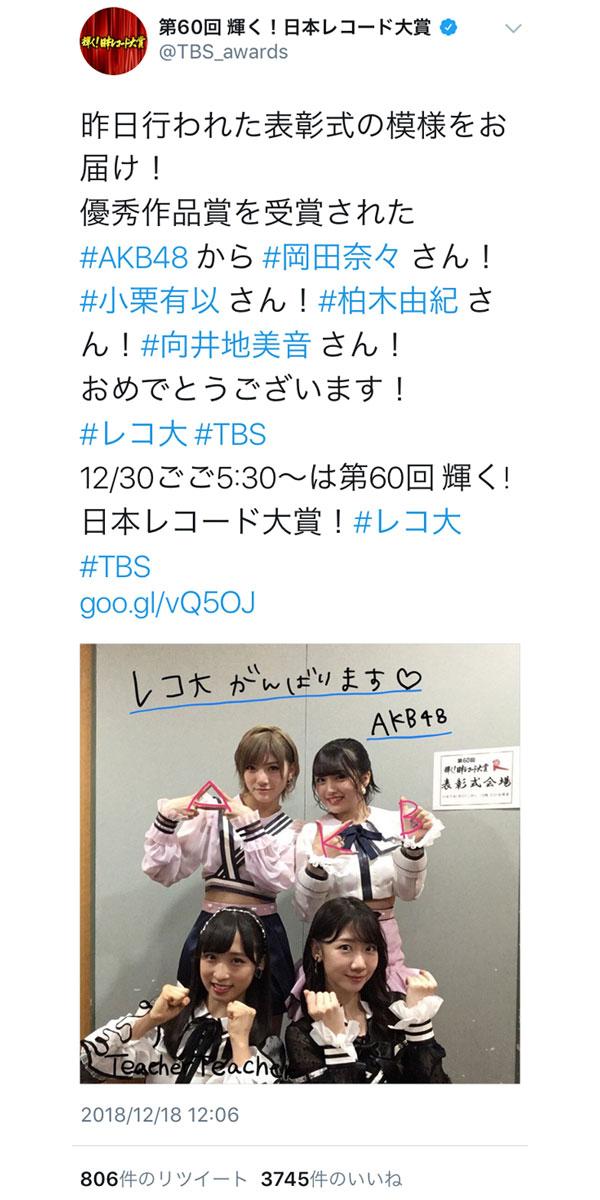AKB48が「第60回 輝く!日本レコード大賞!」表彰式に参加!「みんなでの受賞だね」「レコ大楽しみです」と期待の声も!!