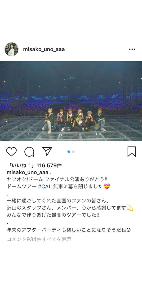 AAA・宇野実彩子、ヤフオクドーム公演の集合写真を公開!「みんなで作りあげた最高のツアーでした!!」