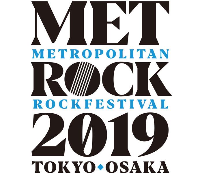 「METROCK 2019(メトロック)」、来年5月に東京・大阪にて開催決定!