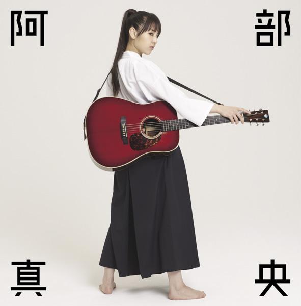 阿部真央、10周年ウィークのベストアルバム「阿部真央ベスト」のビジュアル公開!新曲のタイトルも決定!!
