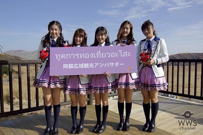 タイで国民的アイドルグループのBNK48が「阿蘇広域観光アンバサダー」就任!