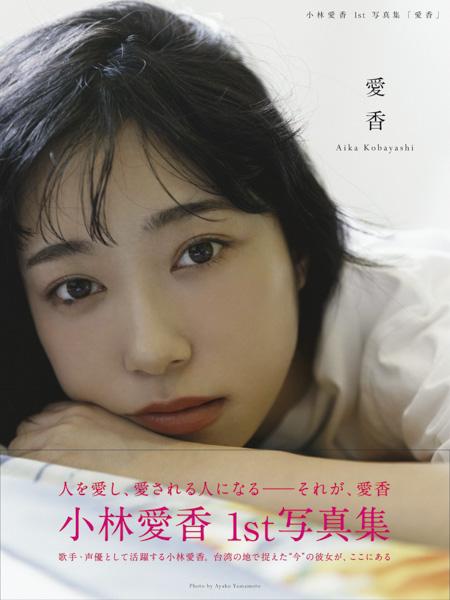 「ラブライブ!サンシャイン!!」声優・小林愛香の1st写真集、異例の発売前重版が決定!!