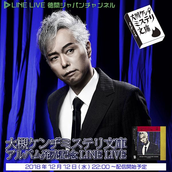 大槻ケンヂミステリ文庫(オケミス)ニューアルバムが12月5日に発売!オーケン初のLINE LIVEも決定!