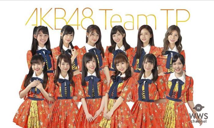 AKB48 Team TPが『COOL JAPAN FEST 2018』に出演決定!12月発売のニューシングルをライブ初披露 !!
