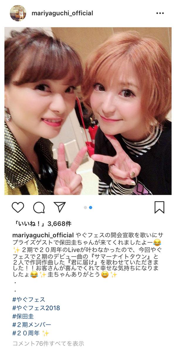矢口真里と保田圭が「やぐフェス」でモー娘。OG2ショット公開!「素敵すぎます!!」「2期最高ですね」とファン歓喜!