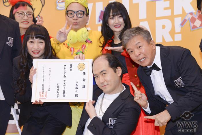 吉本坂46・斎藤司らが「プレミアムフライデー応援隊」就任式に登場!!