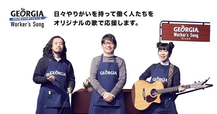 眉村ちあき、「ジョージア」Worker's Song キャンペーンに出演決定!