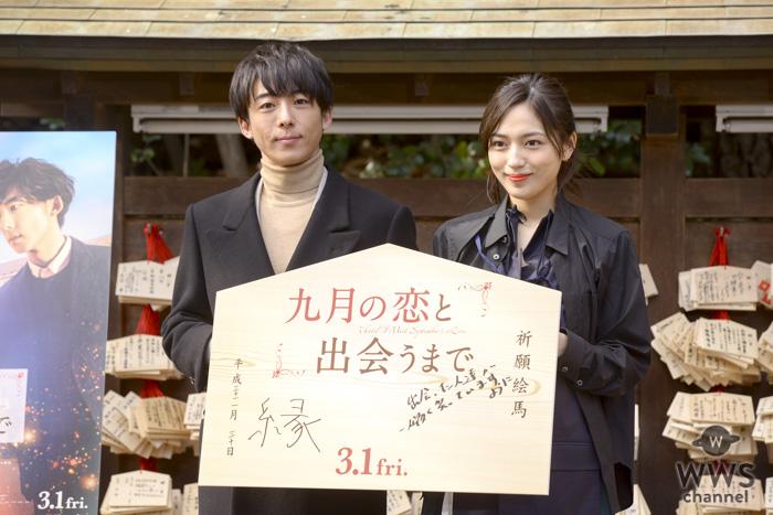 高橋一生、川口春奈が巨大絵馬を奉納!映画『九月の恋と出会うまで』の完成披露イベント開催!