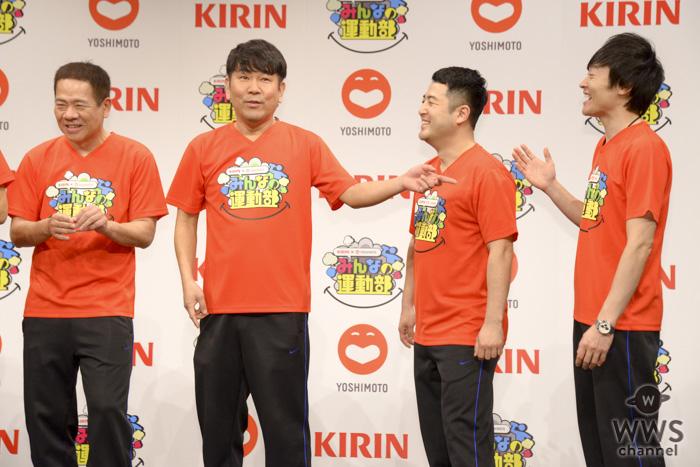 和牛、FUJIWARAが「キリンよしもとみんなの運動部」に入部!運動習慣の推奨を広めるべく活動!!