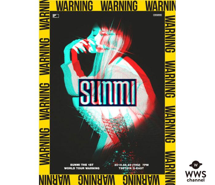 ソロシンガー・SUNMI (ソンミ)が初の日本公演の開催が決定!