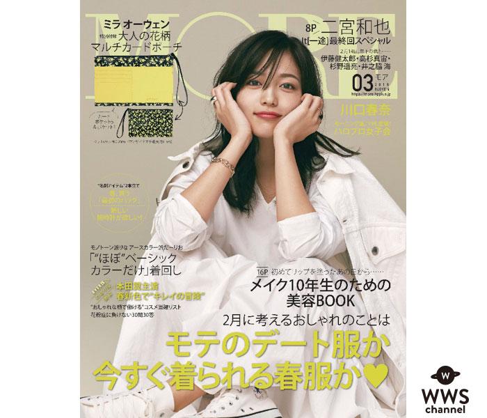 モーニング娘。'19が『MORE』の「ハロプロ女子会」に登場!誌面ではインタビューも掲載!