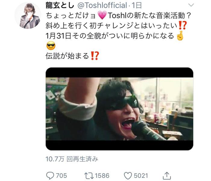 X JAPAN ToshIが新バンド結成!メンバーにピアニスト・新垣隆氏を起用!?