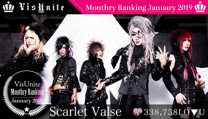 バーティカルプラットフォーム「VisUnite」、12月度マンスリーランキングの結果を公開!!