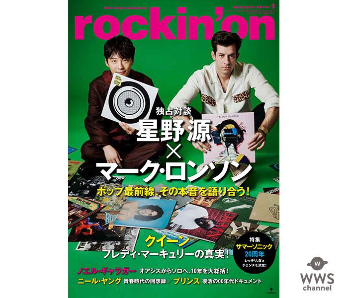 星野 源、洋楽誌「rockin'on」にてマーク・ロンソンとの 豪華対談が実現!表紙巻頭に登場!!