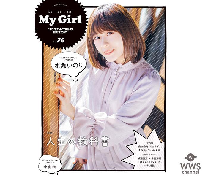 人気声優・水瀬いのり、小倉 唯がカバーを飾る 「My Girl vol.26」本日発売!