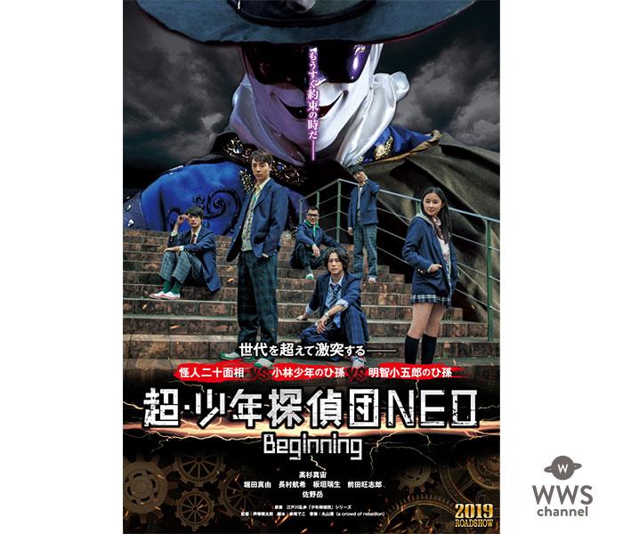 高杉真宙・佐野岳が映画「超・少年探偵団NEO −Beginning−」でファン待望の5年ぶり二度目の共演!