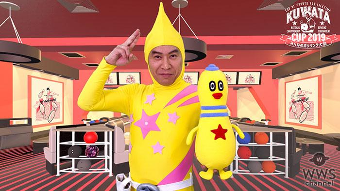 KUWATA CUP 2019 日本ボウリング競技 公式キャラクターと NHK Eテレの名物キャラクターが夢のコラボ!桑田佳祐 & The Pin Boysの楽曲 「レッツゴーボウリング」に乗せて踊る 史上初のボウリング体操動画を公開!