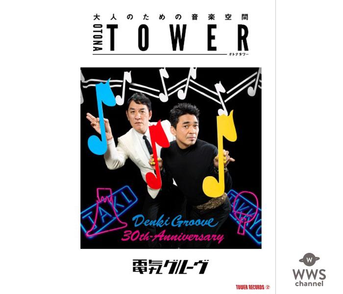 電気グルーヴが1月度のタワレコ「オトナタワー」に決定! 更に、渋谷マルイの壁面幕に告知ビジュアルが掲出!!
