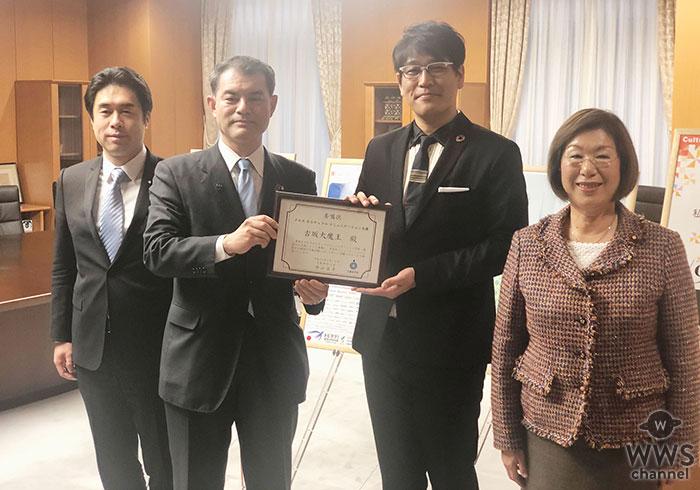 古坂大魔王、文部科学省・クロス カルチュラル コミュニケーション大使に就任!!