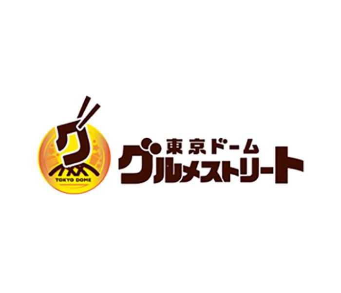 東京ドーム内1Fコンコースにグルメ満載の新エリアが誕生! 『東京ドーム グルメストリート』が3月17日(日)にオープン!