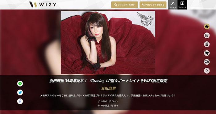 浜田麻里、『Gracia』アナログ盤、プレミアムポートレイトをWIZY限定・数量限定販売!35周年のメモリアルイヤーをさらに盛り上げよう!