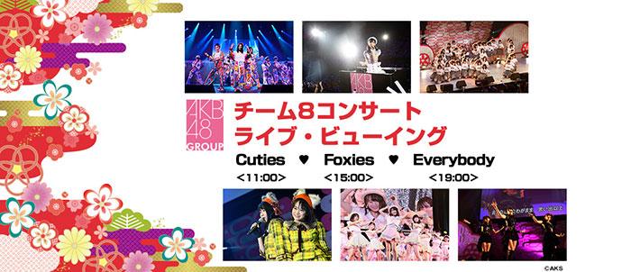 AKB48チーム8による新春コンサート3公演をライブ・ビューイング開催決定!