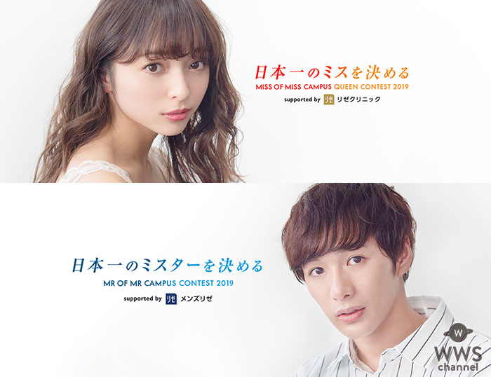 「Miss of Miss CAMPUS QUEEN CONTEST 2019 supported by リゼクリニック」「Mr. of Mr. CAMPUS CONTEST 2019 supported by メンズリゼ」の出場者が決定!!