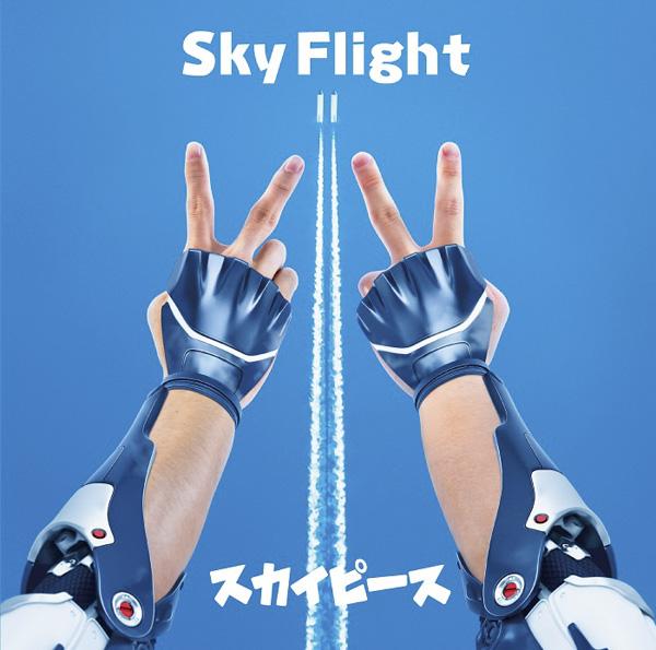 スカイピース、ニューシングル「Sky Flight」の新ビジュアルを公開!!