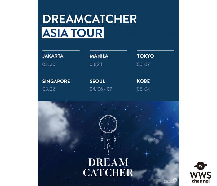 K-POPガールズグループ・Dreamcatcher、アジアツアーの開催が決定!日本公演は5月2日東京、5月4日神戸に!!
