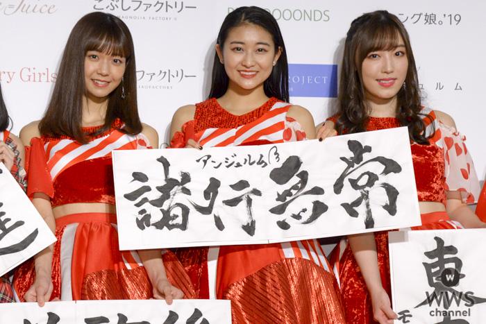 アンジュルム・和田彩花がモー娘。'19・譜久村聖へハロプロリーダーを引き継ぎ!「リーダーを楽しんでやってもらいたい」