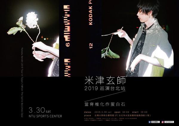 米津玄師、初の海外公演が上海と台北で開催決定!中国版ツイッター「微博(weibo)」開設!!