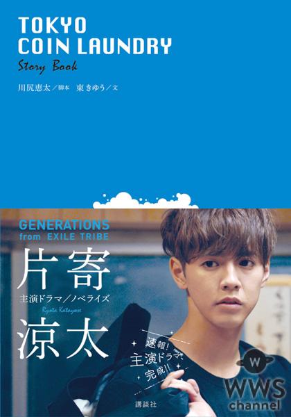 EXILE / GENERATIONSの白濱亜嵐主演オリジナルドラマ「ハピゴラ!」のノベライズが、口絵のカラー写真満載で講談社から1月10日に発売!