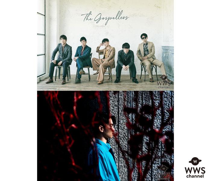 ゴスペラーズ、トリビュートアルバムより、SIRUPの歌う「永遠(とわ)に」をJ-WAVE「SONAR MUSIC」にて初オンエア!