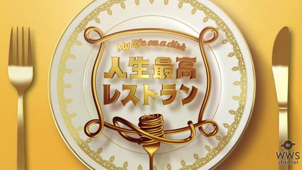 ナインティ ナイン・岡村隆史がグルメ トークバラエティ『人生最高レストラン』99回 目となる2月16日(土)の放送にゲスト出演 !